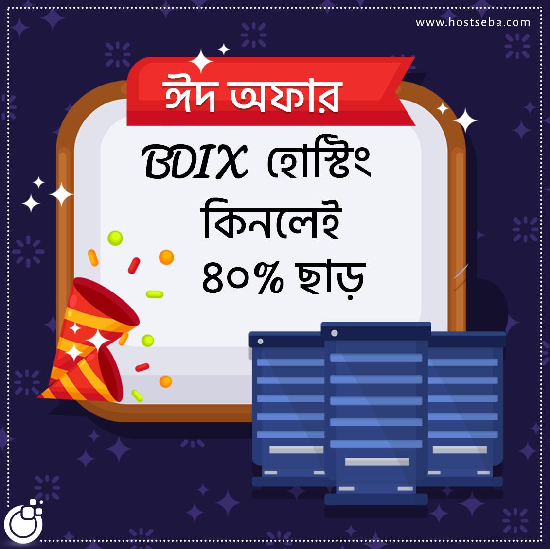 এই ঈদে 𝗛𝗼𝘀𝘁𝗦𝗲𝗯𝗮 থেকে 𝗕𝗗𝗜𝗫 ওয়েব হোস্টিং কিনলেই – BDIX web hosting 40% off – HostSeba